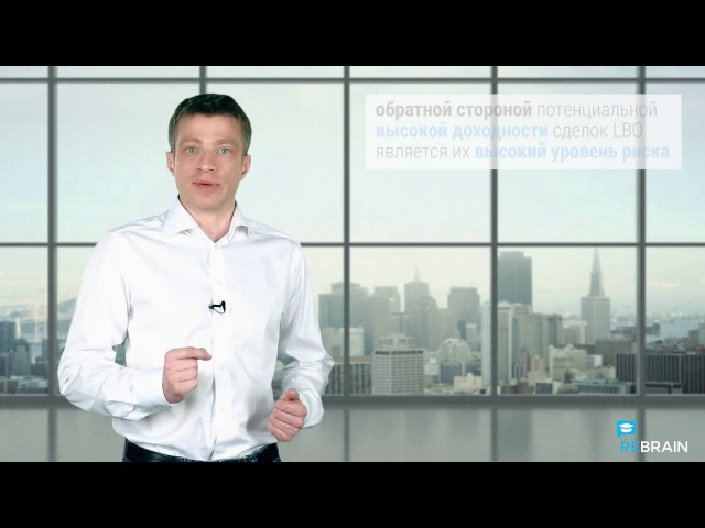 LBO: структура, расчеты, логика сделки