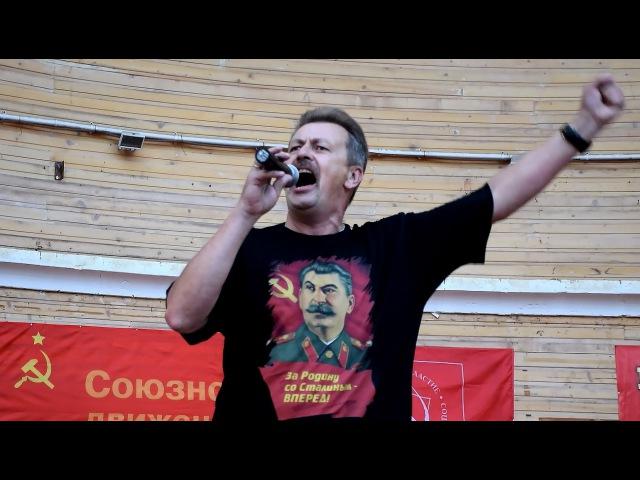 Верните Сталина на площадь привокзальную. Сергей Курочкин. Севастополь