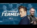 Бестолковый геймер UFC 2 и Конор Макгрегор русская озвучка Clueless Gamer