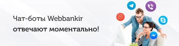 ВЭББАНКИР первая в России МФО, запустившая чат-боты!Команда ВЭББАНКИ