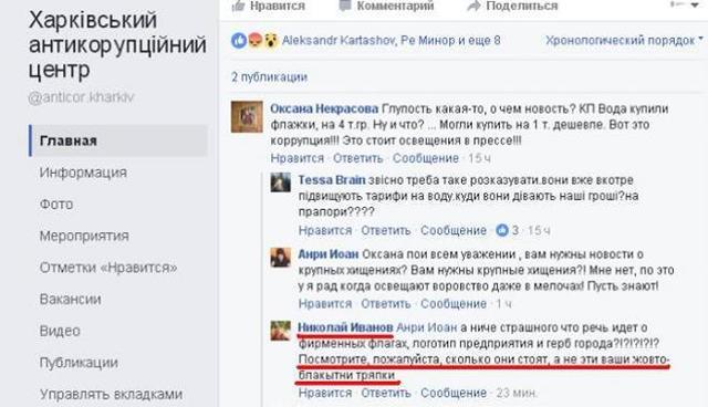 «Жовто-блакытни тряпки»: сотрудника «Харьковводоканала» сократили запост вфейсбуке
