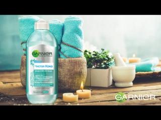 Мицеллярная вода Чистая Кожа