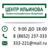 """""""Центр Ильинова"""""""