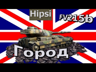 World of Tanks танк FV215b