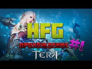 HFG: Прохождение Tera Online 1