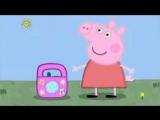 Pig Peppa Papers,pleas music | Свинка пеппа арстоцка музыка