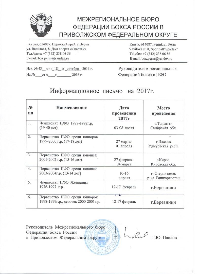 Календарный план Приволжского федерального округа 2017г.