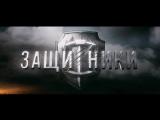 Guardians_TLR-2D_S-239_RU-XX_RU-6_51_2K_20161014_IOP_OV
