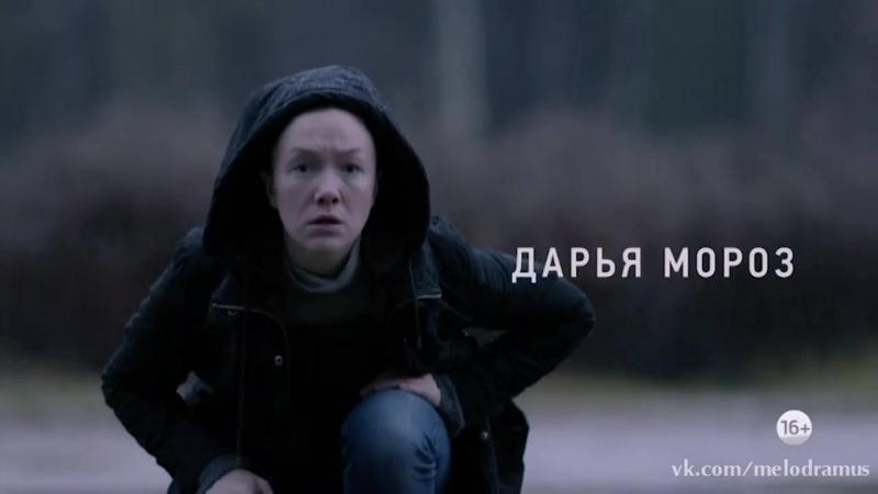 сериал Преступление Трейлер. Анонс