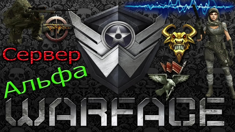Warface сервер Альфа