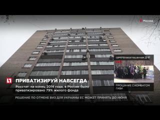 Госдума приняла закон о бессрочной приватизации