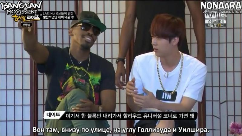 RUS SUB Mnet BTS American Hustle Life 5 8 (480p)_04