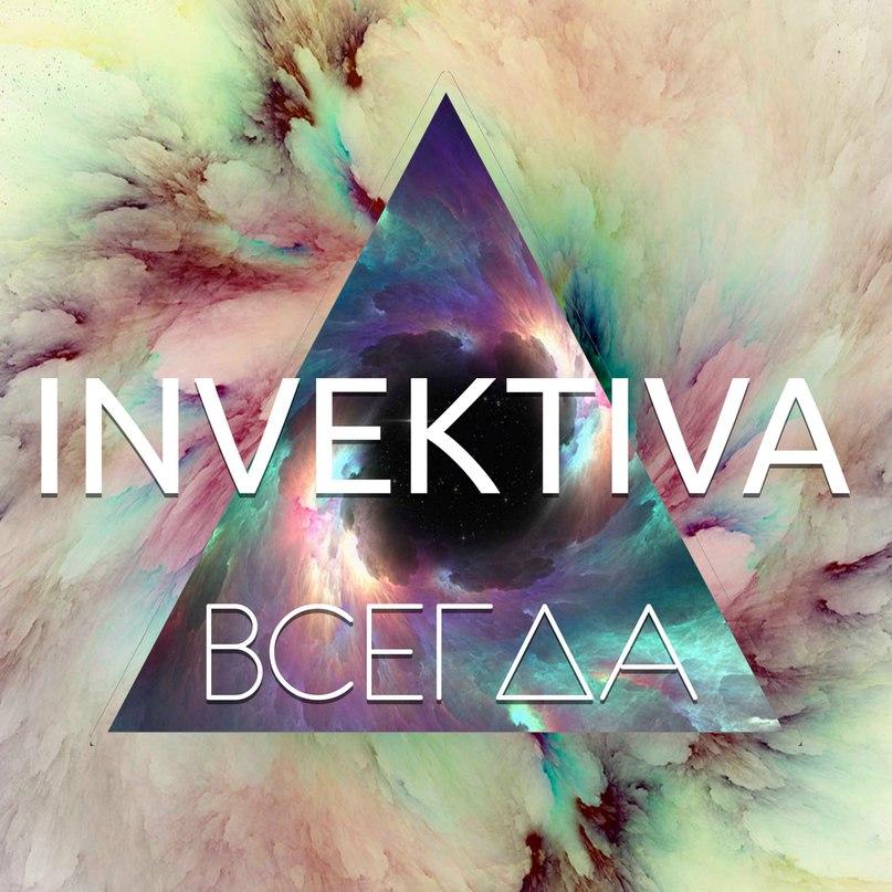 Новый сингл INVEKTIVA - Всегда
