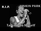Talking To Myself (Linkin Park) - На русском | В память о Честере Беннингтоне