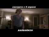 Трейлер к фильму БайБайМэн