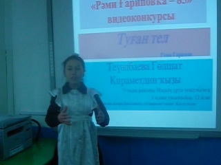 Теүәлбаева Гөлшат, Башҡортостан Республикаһы, Учалы районы