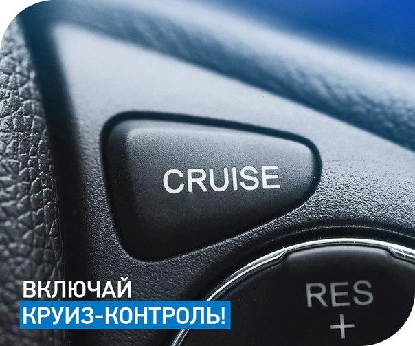 Не перестаете наслаждаться поездками на авто с системой круиз-контроля