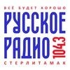 РУССКОЕ РАДИО-СТЕРЛИТАМАК | 104.3 FM