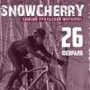 SnowCherry - зимний велосипедный марафон