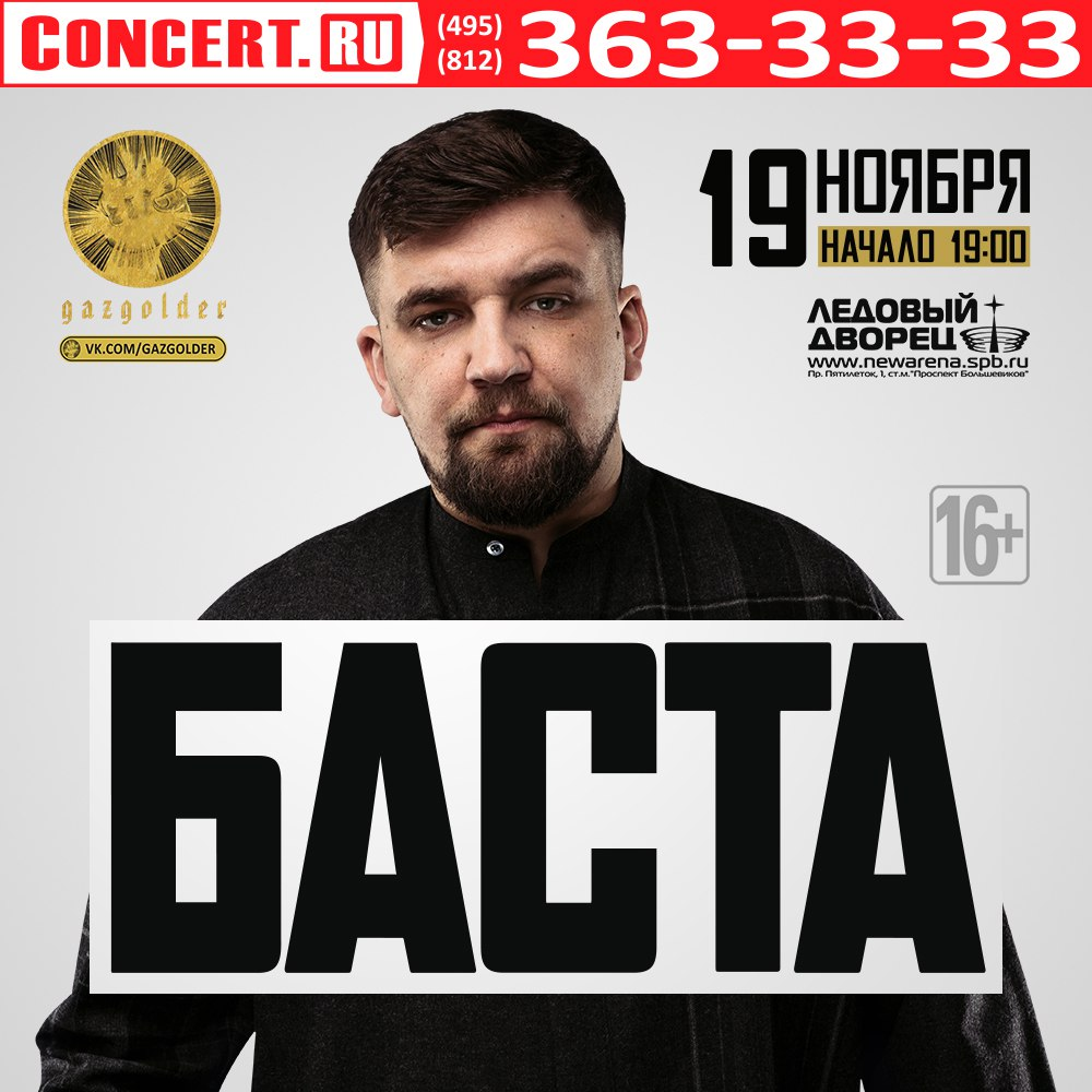 Вася Вакуленко, Москва - фото №3