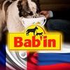 Корма Bab'in ®