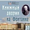 День Достоевского в Библиотеке Маяковского