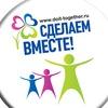 Сделаем вместе - Новохоперский ЦДОД