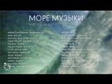 Various - Море Музыки