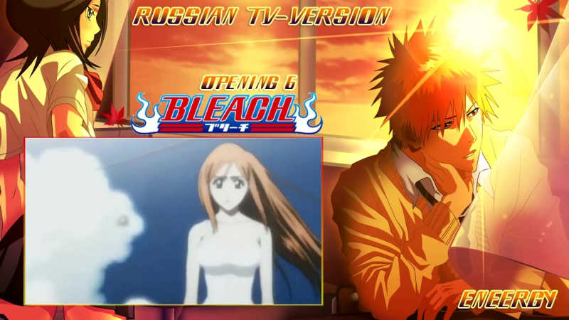 [EneerGy] Bleach OP 6 _ Блич Опенинг 6 Alones (Russian TV-Version)