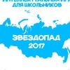 """II Общероссийский Фестиваль """"Звездопад-2017"""""""