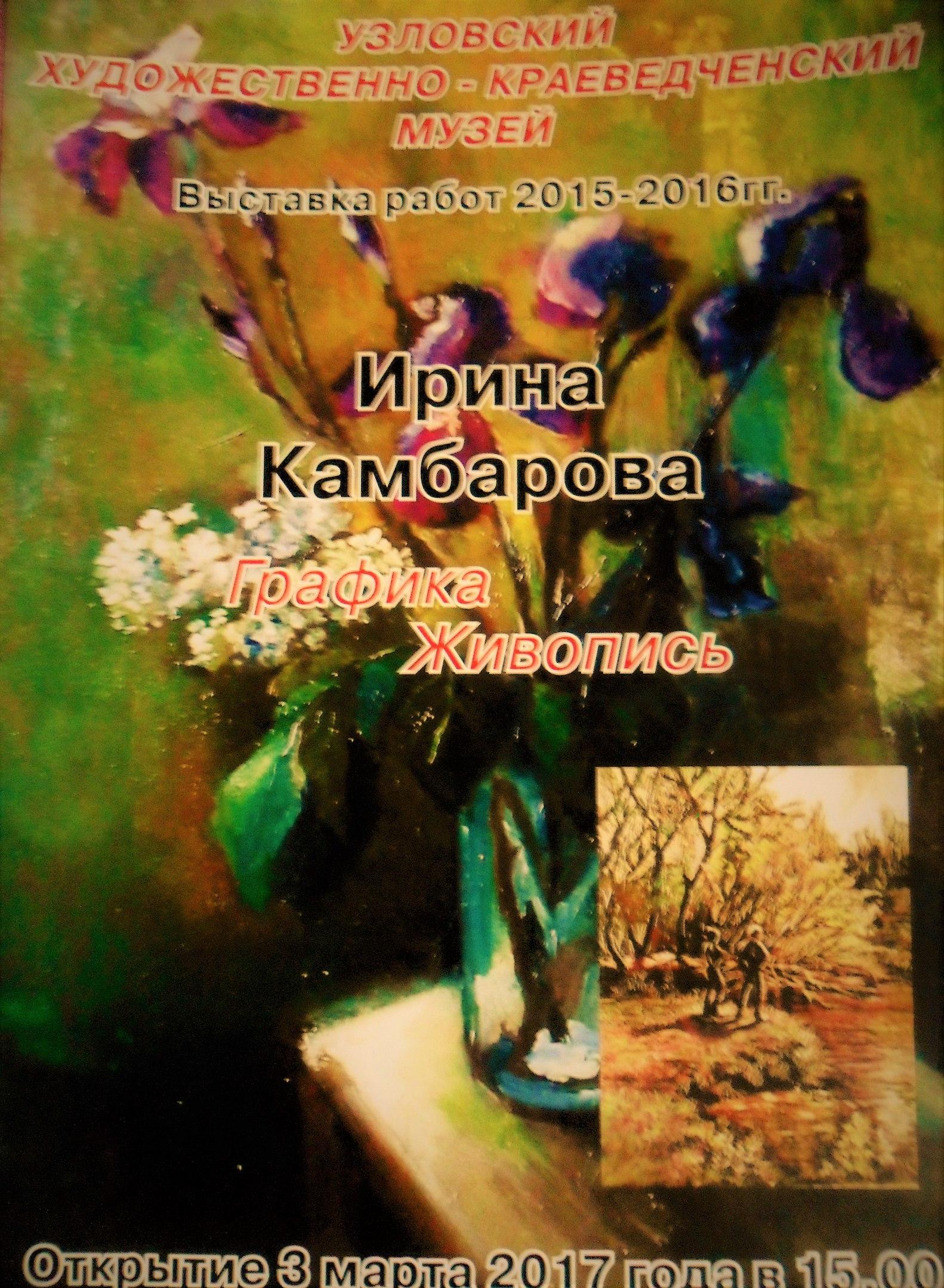 Живопись Ирины Камбаровой