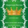 Царская Весна в Николаевском дворце