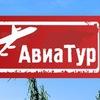 ✈Горящие Туры Барнаул, Новосибирск, Москва✈