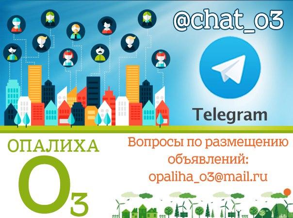 Вступайте в ЧАТ Телеграм ЖК