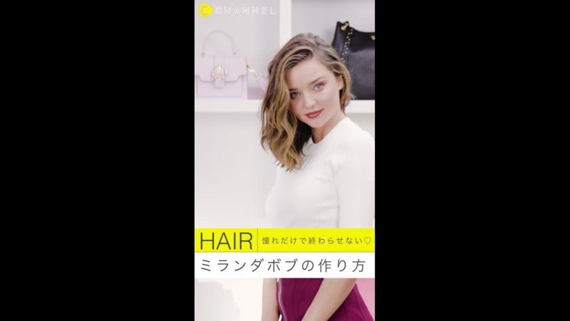 Рекламные кампании | Миранда Керр в рекламе C CHANNEL x Samantha Thavasa 2017, Miranda's Hair