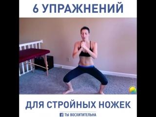 ТОП-6 упражнений для стройных ног