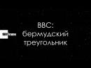 Бермудский треугольник 2006 1001Frame фильм кино сериал