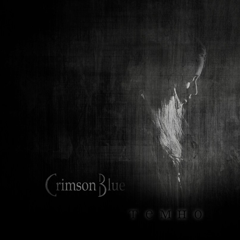 Новый EP группы CRIMSON BLUE - Темно (2017)