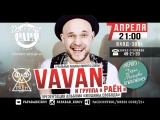 7 АПРЕЛЯ  DON'T WORRY PAPA BARVAVAN (ВОВА СЕЛИВАНОВ &amp ГРУППА РАЙОН) + DJ JUNGO!!
