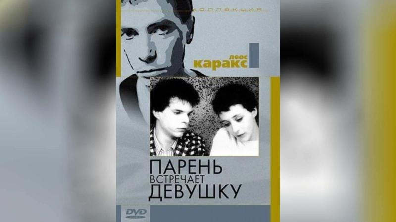 Парень встречает девушку (1984) | Boy Meets Girl