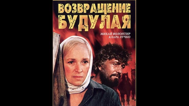 из фильма Возвращение Будулая (1985г.)
