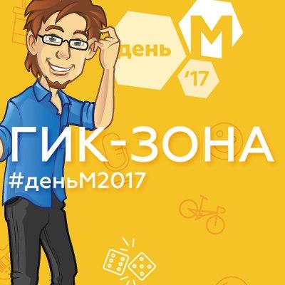 Афиша Владивосток Гик-зона ДеньМ, 24 июня