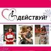 Благотворительный фонд «ДЕЙСТВУЙ!»