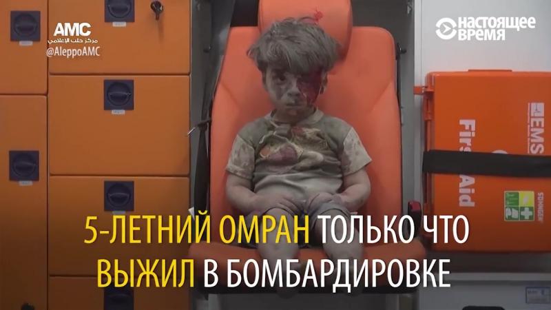 Алеппоға әуе шабуылы кезінде тірі қалғандар