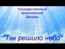 Анонс концерта Гелы Гуралиа в Кремле