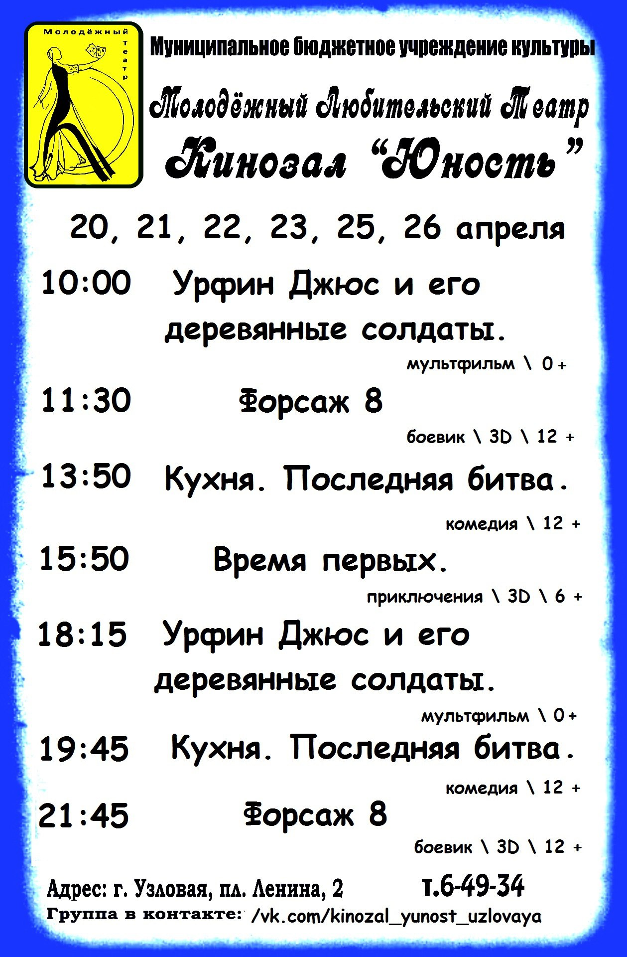 """Расписание кинозала """" Юность """" с 20 по 26 апреля"""