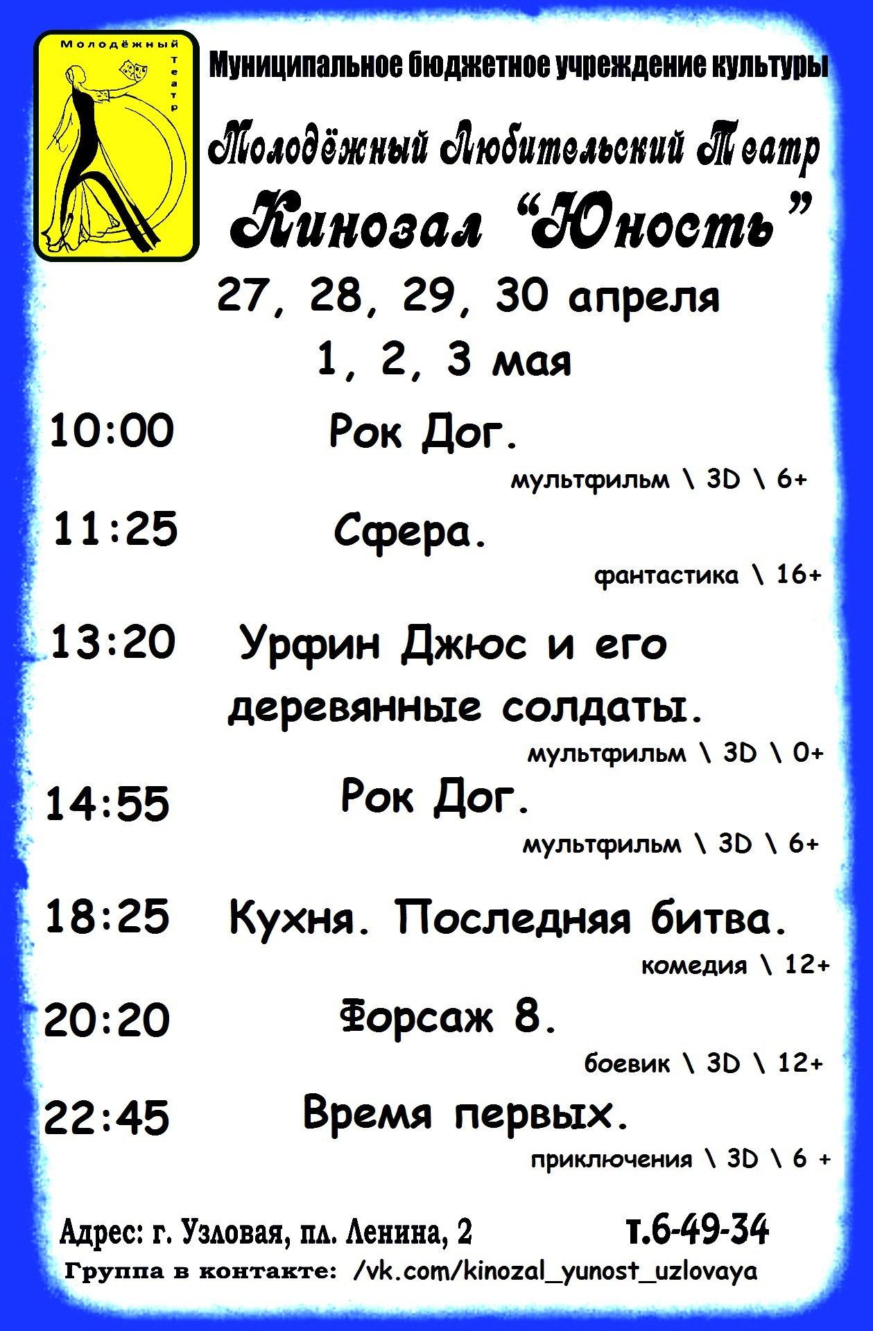 """Расписание кинозала """" Юность """" с 27 апреля по 3 мая"""