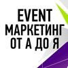 Event-маркетинг от А до Я