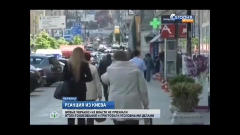 «Сегодня Итоги» с Александром Яковенко. НТВ. 12.05.2014