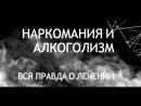 Наркомания и алкоголизм - вся правда о лечении. Андрей Борисов.